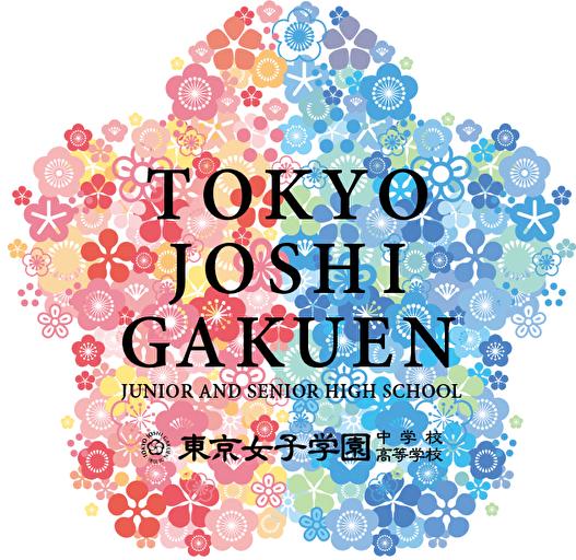 東京女子学園ホームページ